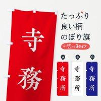のぼり 寺務所 のぼり旗
