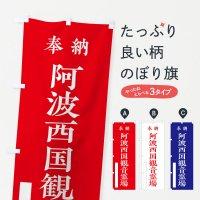 のぼり 奉納/阿波西国観音霊場 のぼり旗