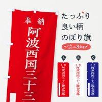 のぼり 奉納/阿波西国三十三観音霊場 のぼり旗