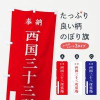 のぼり 奉納/西国三十三所霊場 のぼり旗