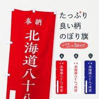 のぼり 奉納/北海道八十八ヶ所霊 のぼり旗