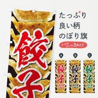のぼり 餃子/テイクアウト/お持ち帰り のぼり旗