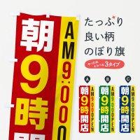 のぼり 朝9時開店/AM9:00OPEN のぼり旗