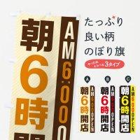 のぼり 朝6時開店/AM6:00OPEN のぼり旗