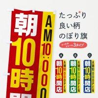 のぼり 朝10時開店/AM10:00OPEN のぼり旗
