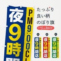 のぼり 夜9時閉店/PM9:00CLOSE のぼり旗