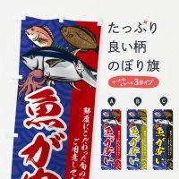 のぼり 魚が安い のぼり旗