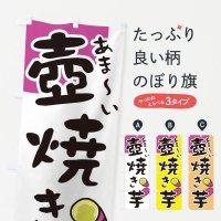 のぼり あま〜い壺焼き芋 のぼり旗