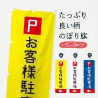 のぼり お客様駐車場 のぼり旗