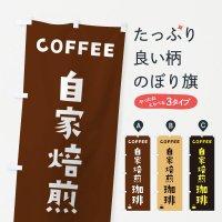 のぼり 自家焙煎コーヒー のぼり旗