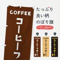 のぼり コーヒーフロート のぼり旗