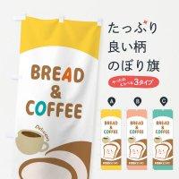 のぼり パン&コーヒー のぼり旗