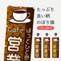 のぼり Cafe営業中 のぼり旗