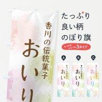 のぼり 香川の伝統お菓子・おいり のぼり旗