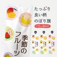 のぼり 季節のフルーツ のぼり旗