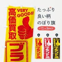 のぼり 高価買取/リサイクル/ブランド品 のぼり旗