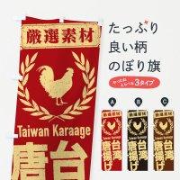 のぼり 台湾唐揚げ のぼり旗