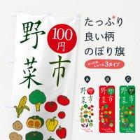 のぼり 野菜百円市 のぼり旗