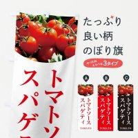 のぼり トマトソーススパゲティ のぼり旗