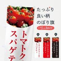 のぼり トマトクリームのスパゲティ のぼり旗