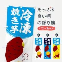 のぼり 冷凍焼き芋 のぼり旗