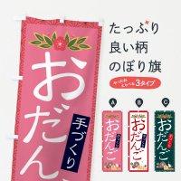のぼり 手作り和菓子 のぼり旗