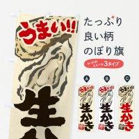 のぼり 生かき/牡蠣 のぼり旗