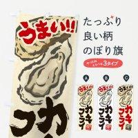 のぼり カキフライ/牡蠣 のぼり旗