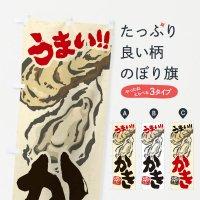 のぼり かき/牡蠣 のぼり旗