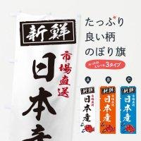のぼり 日本産 のぼり旗