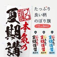 のぼり 夏期講習/学習塾 のぼり旗