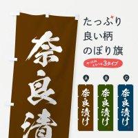 のぼり 奈良漬け のぼり旗