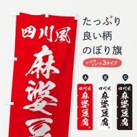 のぼり 四川風麻婆豆腐 のぼり旗