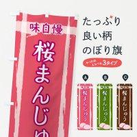 のぼり 桜まんじゅう のぼり旗