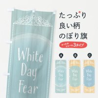 のぼり ホワイトデーフェア のぼり旗