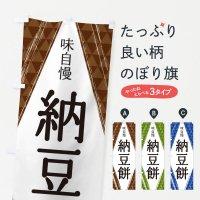 のぼり 納豆餅 のぼり旗