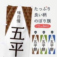 のぼり 五平餅 のぼり旗