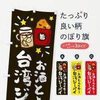 のぼり 台湾ジーパイ のぼり旗