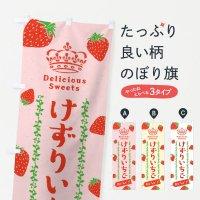 のぼり けずりいちご・苺 のぼり旗
