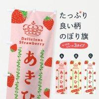 のぼり あきひめ/章姫/いちご・苺 のぼり旗