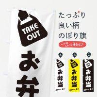 のぼり お弁当/テイクアウト/お持ち帰り のぼり旗