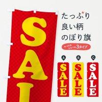のぼり SALE/セール のぼり旗