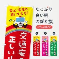 のぼり 正しいルールで交通安全 のぼり旗