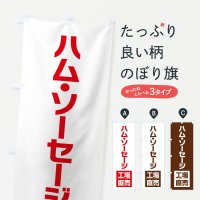 のぼり ハム・ソーセージ工場直売 のぼり旗