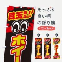 のぼり ホイール/目玉商品/大特価/カー用品・安売り・特売 のぼり旗