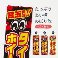 のぼり タイヤホイール/目玉商品/大特価/カー用品・安売り・特売 のぼり旗