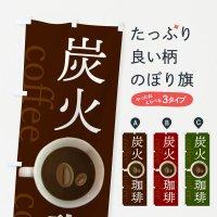 のぼり 炭火コーヒー のぼり旗
