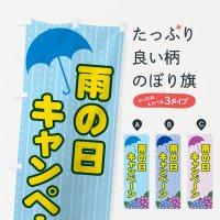のぼり 雨の日キャンペーン のぼり旗