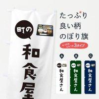 のぼり 和食屋さん のぼり旗