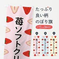 のぼり 苺ソフトクリーム のぼり旗